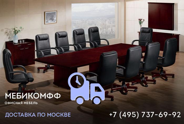 Доставка офисной мебели по Москве. Компания МеБиКомфф