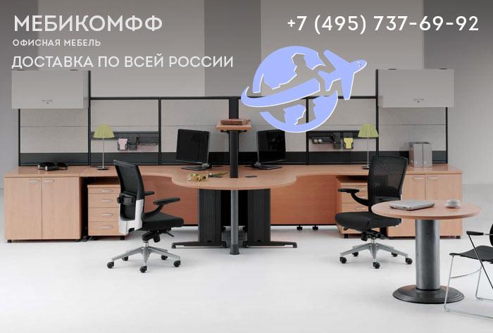 Доставка мебели по всей России. Мебикомфф