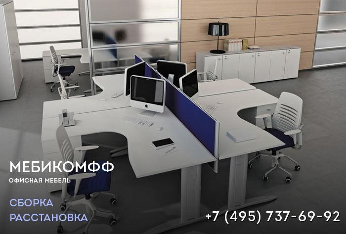 Сборка и расстановка офисной мебели